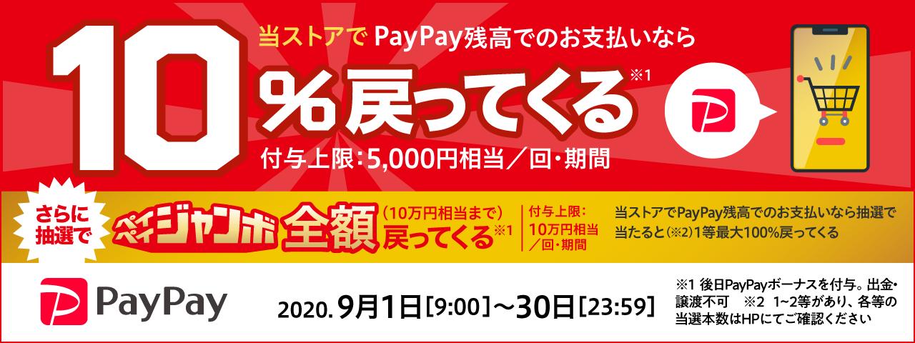 PayPayキャンペーン